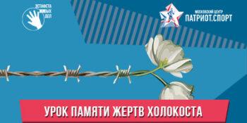 Московских школьников приглашают принять участие в уроке памяти жертв холокоста