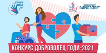 Стал известен состав жюри конкурса «Доброволец года — 2021»