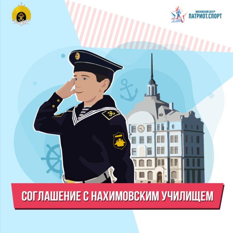 Московский центр «Патриот.Спорт» и Нахимовское военно-морское училище подписали соглашение о сотрудничестве
