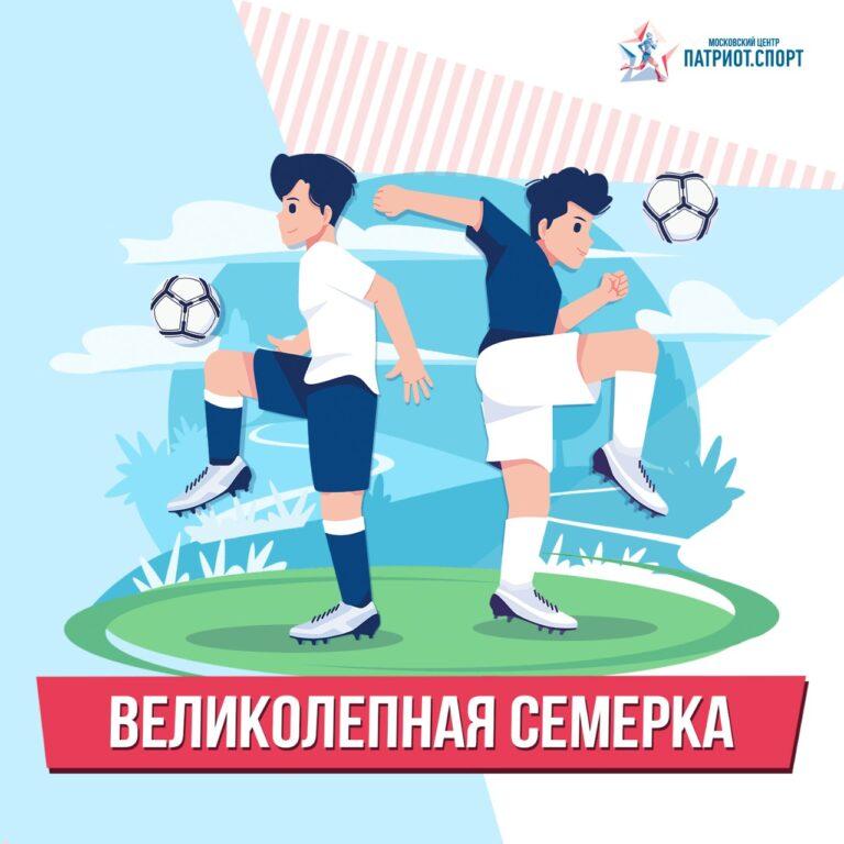 Более 1,4 тысячи школьников приняли участие в командных онлайн-соревнованиях по футболу