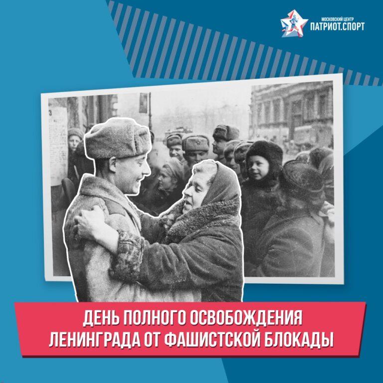 27 января — День полного освобождения  Ленинграда от фашистской блокады