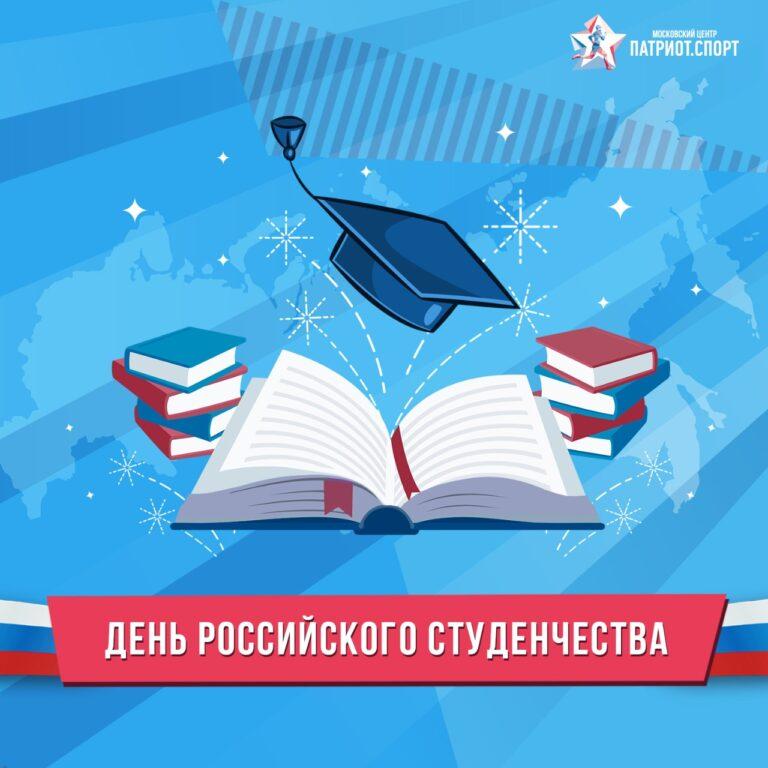 День российского студенчества (Татьянин день)