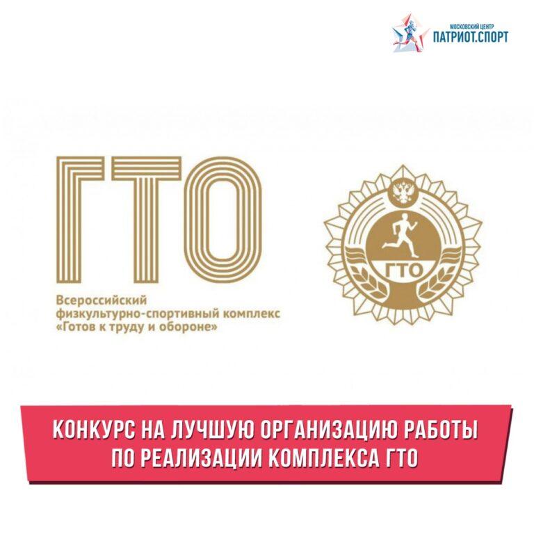 В Москве определили лучших в сфере реализации комплекса ГТО