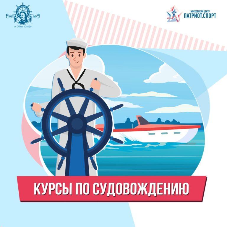 Жителей столицы приглашают обучиться управлению маломерным судном