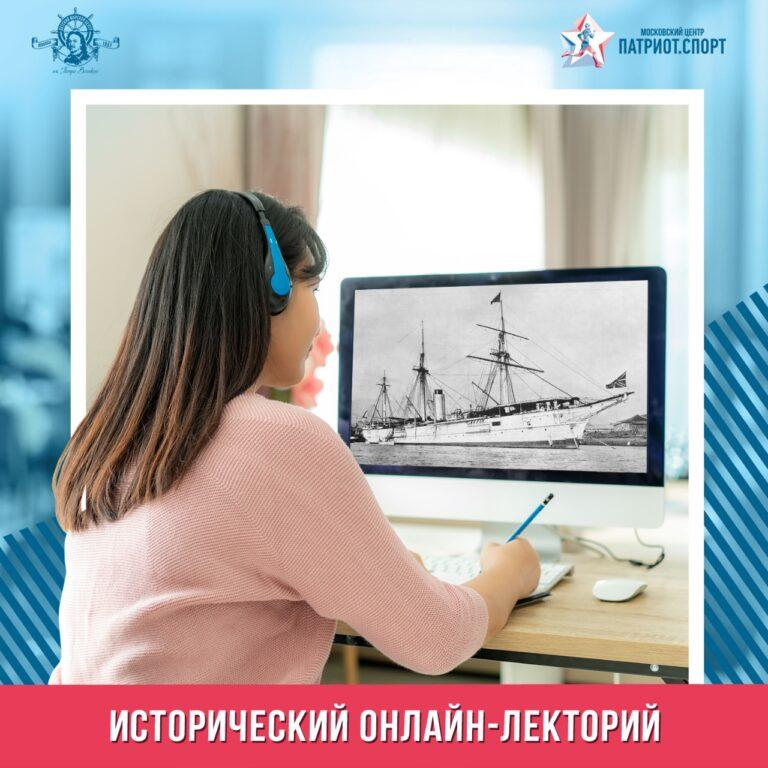 Исторической онлайн-лекторий: в Морском центре имени Петра Великого расскажут об отечественных парусно-винтовых клиперах