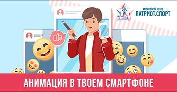Анимация в твоем смартфоне
