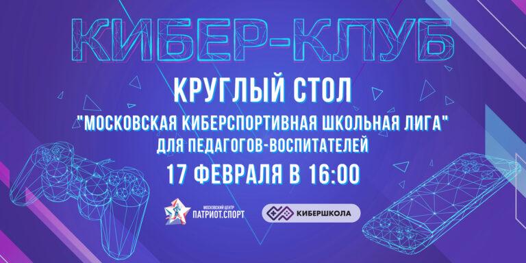 Круглый стол «Московская киберспортивная школьная лига»