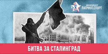 Урок мужества: столичным школьникам расскажут о битве за Сталинград