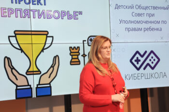 В Москве состоялась встреча Детского общественного совета
