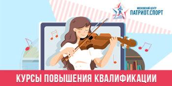 Столичные учителя музыки пройдут курсы повышения квалификации