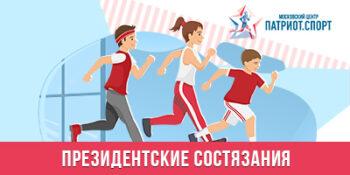 «Президентские состязания»: в столице подвели итоги городского этапа соревнований среди 6–8-х классов