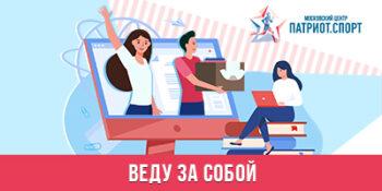 «Веду за собой»: новый онлайн-проект для руководителей волонтерских отрядов московских школ