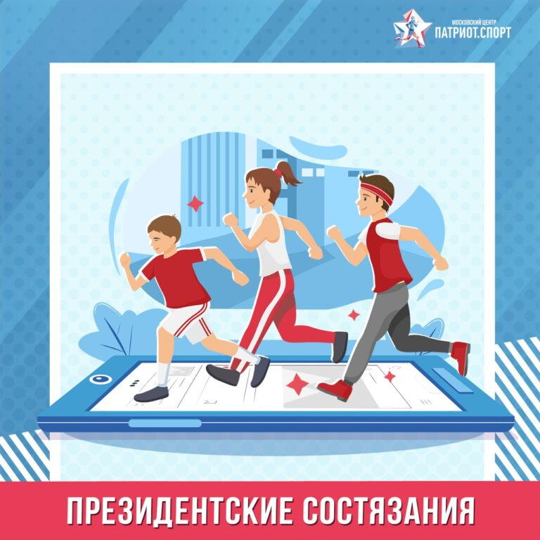 В московских школах продолжается отборочный этап спортивных соревнований «Президентские состязания»