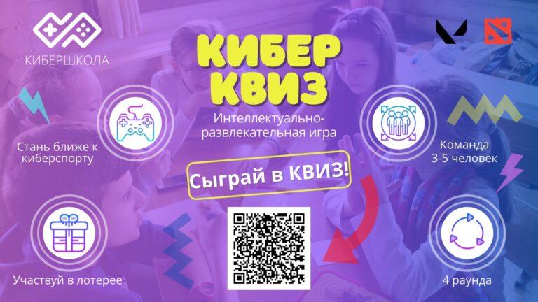 «КиберКвиз»: столичных школьников приглашают принять участие в интеллектуальной игре