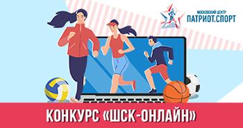 Школьные спортклубы приглашают принять участие в конкурсе «ШСК онлайн»