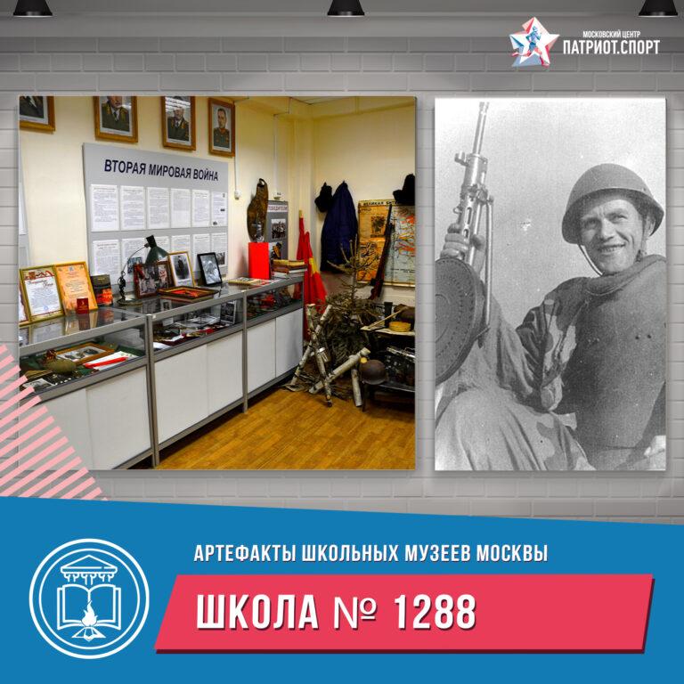 «Артефакты школьных музеев» Выпуск № 12