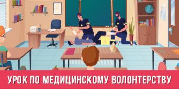 Медицинское волонтерство: в столице пройдет новый онлайн-урок школы «Добровольчество»