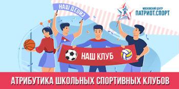 Стали известны победители конкурса «Атрибутика школьного спортивного клуба»