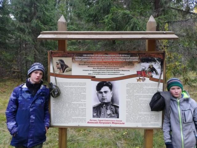 Школа № 760 им. Алексея Петровича Маресьева
