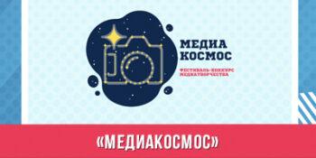 Московский центр «Патриот.Спорт» — партнер конкурса «МедиаКосмос»