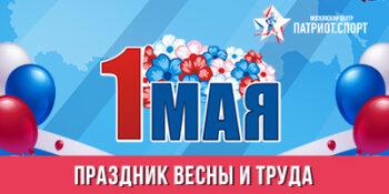 Московский центр «Патриот.Спорт» поздравляет с Праздником Весны и Труда