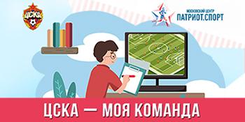 ЦСКА — моя команда