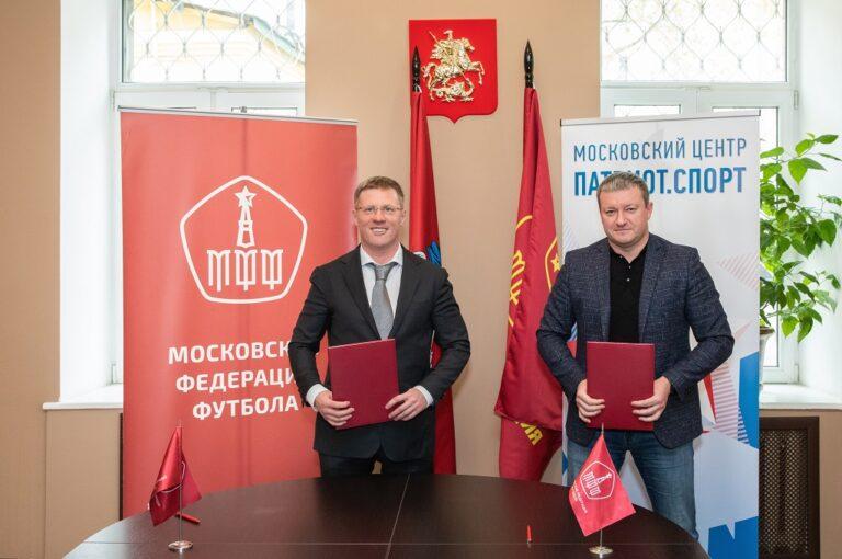 «Патриот.Спорт» и Московская федерация футбола подписали соглашение о сотрудничестве