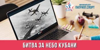 Урок мужества: московским школьникам и студентам расскажут о воздушных сражениях на Кубани