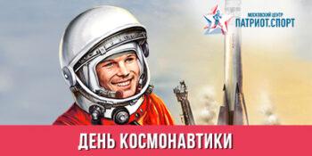 Московский центр «Патриот.Спорт» поздравляет с 60-летием первого полета человека в космос!