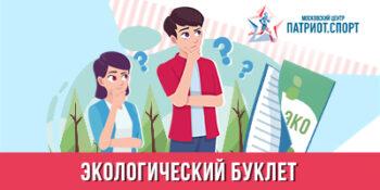 В Московском центре «Патриот.Спорт» подготовят экологический буклет