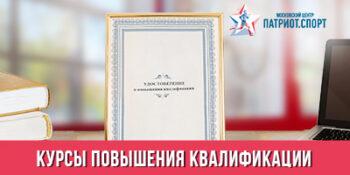 В Москве открываются курсы повышения квалификации для будущих спортивных судей