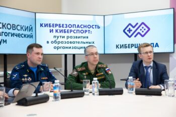 Интернет – это машина времени: на Московском педфоруме обсудили кибербезопасность и киберспорт