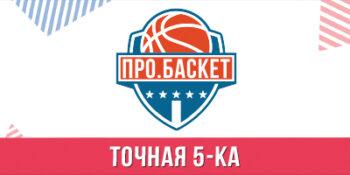 В столице выбрали победителей онлайн-соревнований «Про.Баскет. Точная пятерка»