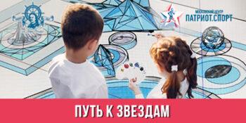 Воспитанники Морского центра имени Петра Великого приняли участие в конкурсе «Путь к звездам»