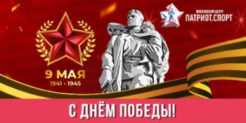 Московский центр «Патриот.Спорт» поздравляет с Днем Победы