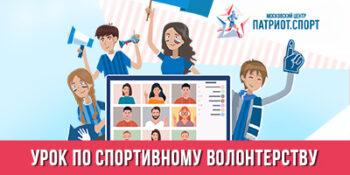 Спортивное волонтерство: в столице пройдет новый онлайн-урок школы «Добровольчество»