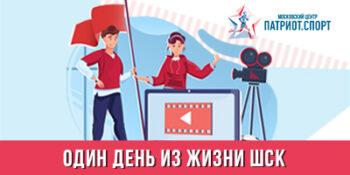 «Один день из жизни школьного спортивного клуба»: в Москве стартует конкурс тематических видеороликов