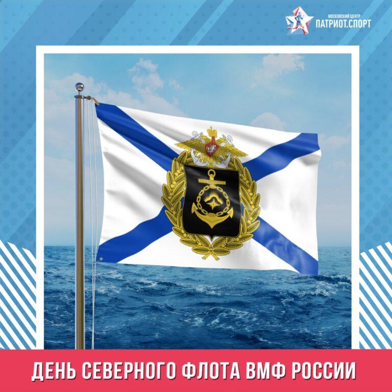 Славные страницы Истории: День северного флота ВМФ