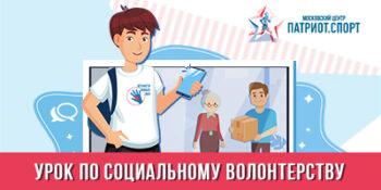 Социальное волонтерство: в столице пройдет онлайн-урок школы «Добровольчество»