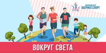 Вокруг света за 80 дней: жителей столицы приглашают на онлайн-марафон длиной в 37 945 километров