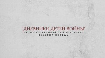 В День памяти и скорби: школьники Москвы прочли дневники детей войны