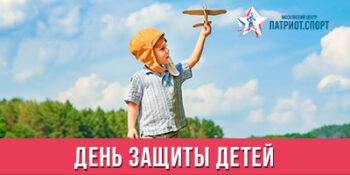 День защиты детей: что подготовил к празднику Московский центр «Патриот.Спорт»