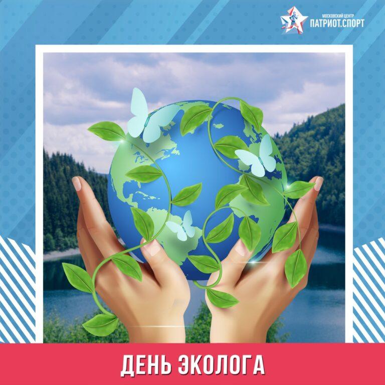 День эколога в России