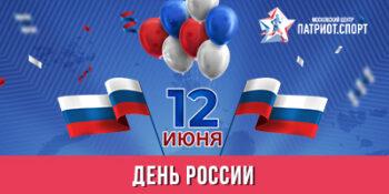 Московский центр «Патриот.Спорт» поздравляет с Днем России!