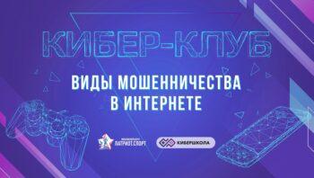 Смишинг, вишинг и фейковые выплаты: московским школьникам рассказали, как обезопасить себя от сетевых мошенников