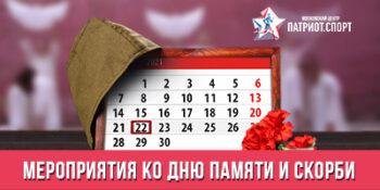 День памяти и скорби: московские школьники почтут память погибших в Великой Отечественной войне