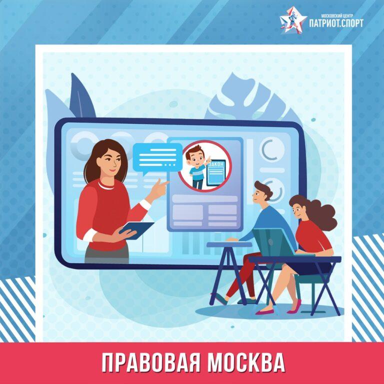 Образовательный проект «Правовая Москва»: итоговый онлайн-форум пройдет в столице