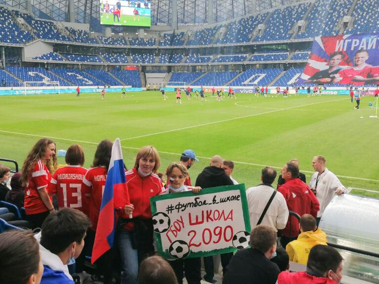 Победители второго этапа фестиваля «Футбол в школе» посетили тренировку футболистов сборной России