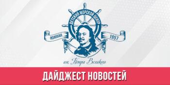 Дайджест Морского центра