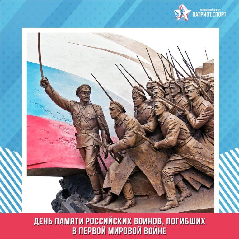 1 августа — День памяти российских воинов, погибших в Первой мировой войне